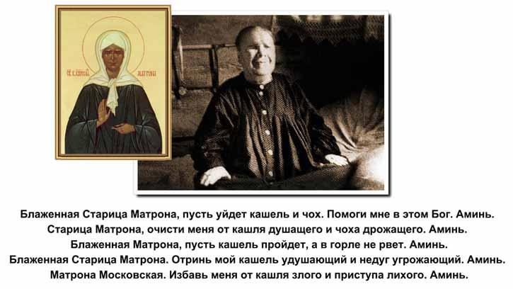 молитва Блаженной Матрене Московской