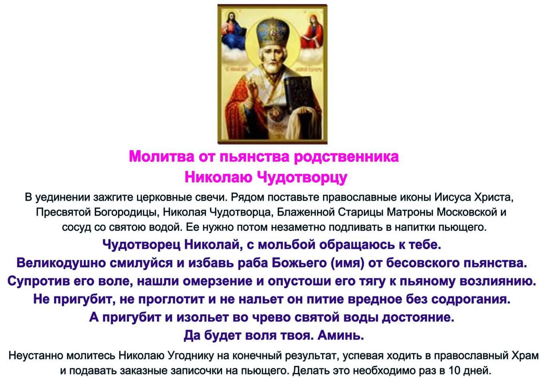 молитва Николаю Чудотворцу от пьянства