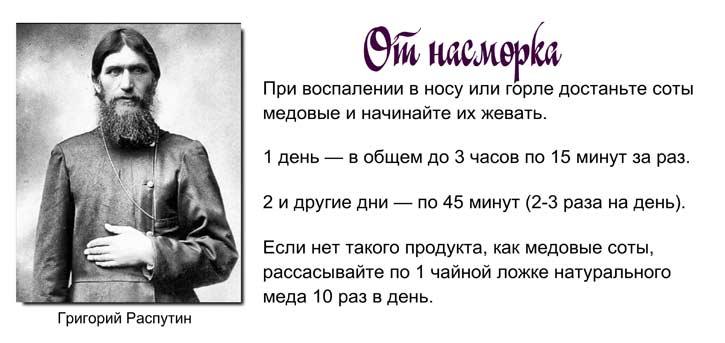 от насморка Григорий Распутин