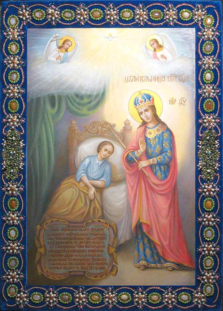 Пресвятая Богородица икона Целительница