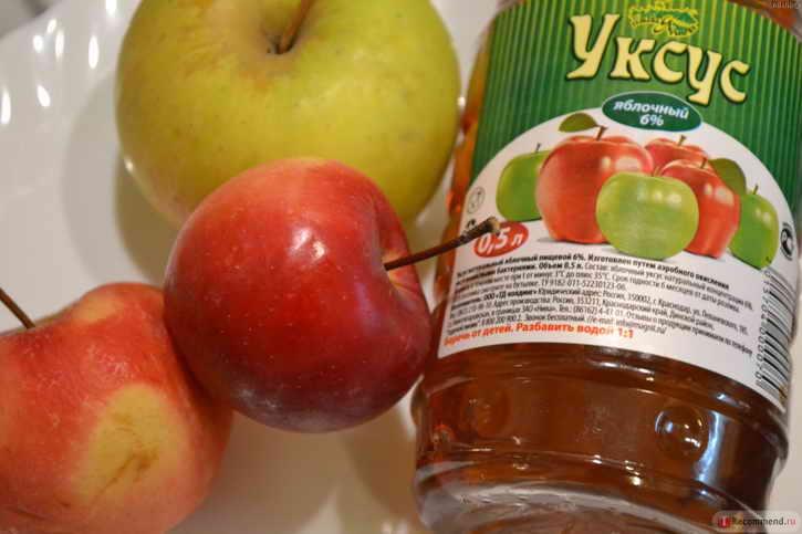 столовый яблочный уксус