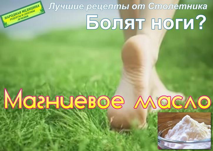 магниевое масло от болей в ногах