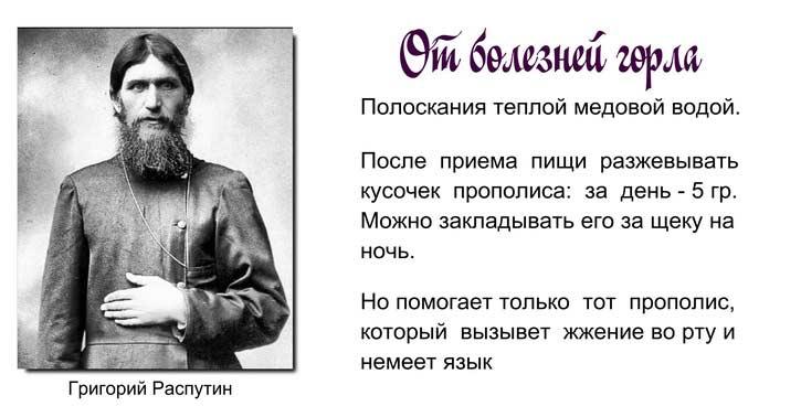 Григорий Распутин лечение горла