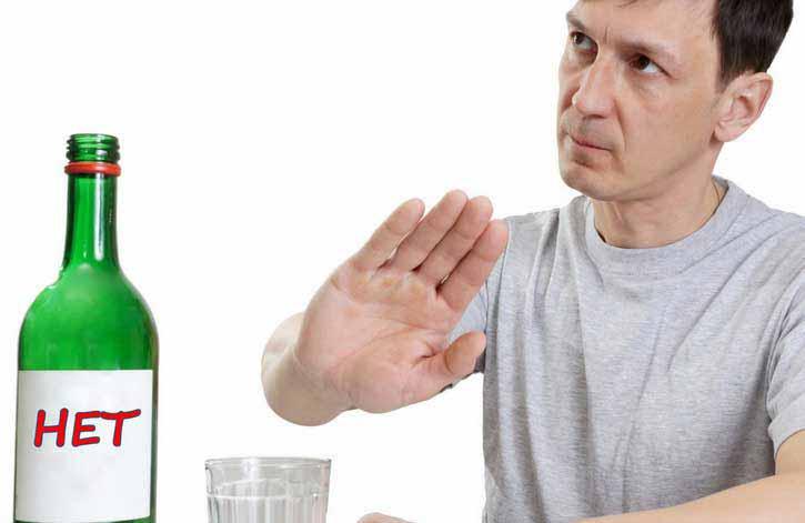 мужчина отказывается от выпивки